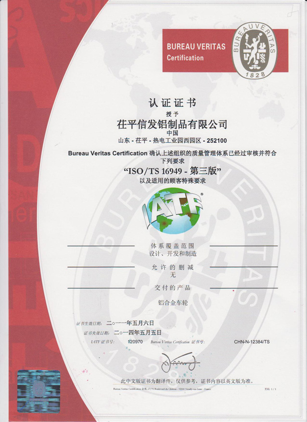 16949 Chinese-edition Certificate